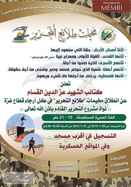Poster announcing the camps (Source: Facebook.com/camps.gaza?fref=photo, January 10, 2015)