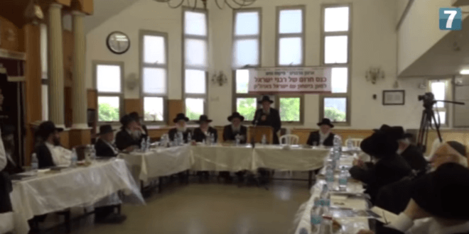 """Rabbis gather at the """"Emergency Conference for the Security of the Nation of Israel in the Holy Land"""" in Jerusalem on Sunday, May 15, 2016. (Photo: YouTube screenshot/Arutz Sheva)"""