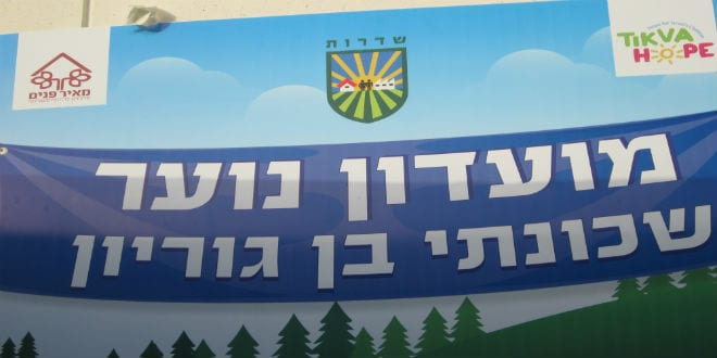 The sign in Hebrew welcoming visitors to the new youth center, sponsored by Meir Panim and TikvaHope. (Photo: Tsivya Fox/Israel Media Network)