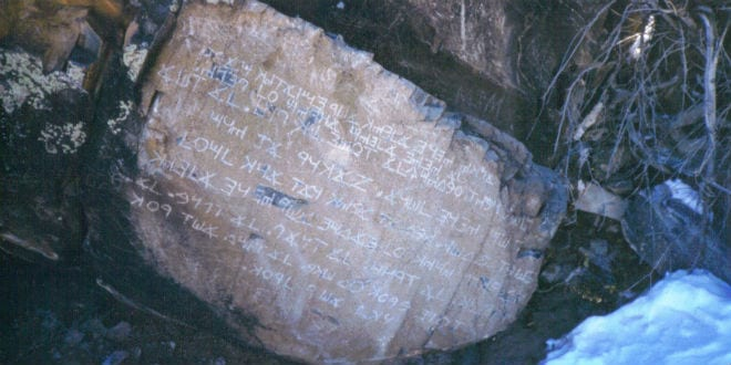 Los Lunas Decalogue Stone with ten commandments written in Paleo-Hebrew, located in New Mexico. (Wikimedia Commons)